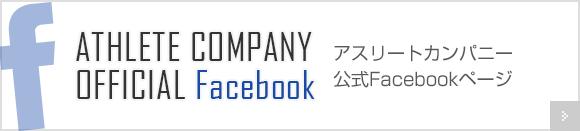 アスリートカンパニー公式Facebook