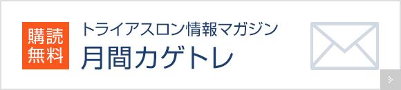 購読無料 トライアスロン情報マガジン 月間カゲトレ