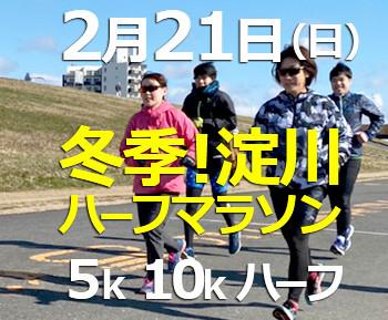 冬季!淀川ハーフマラソン20210221_4