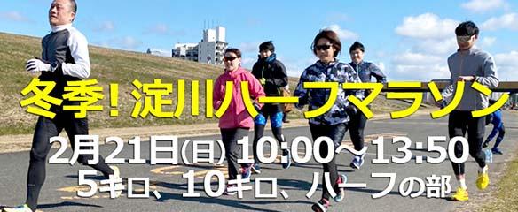 2月21日(日) アスカン主催 淀川ハーフマラソン参加者募集中!