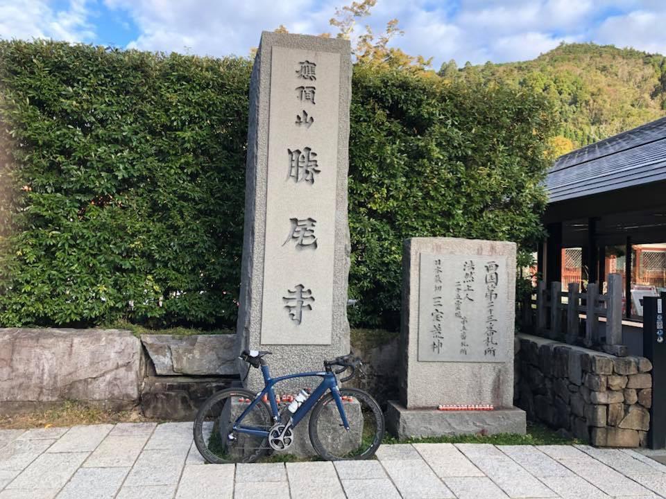 目的地の勝尾寺 4.2キロくらいの上り坂 ^^