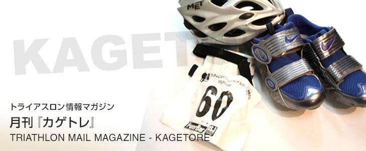 トライアスロン情報マガジン 月刊『カゲトレ』