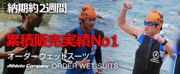 速く楽に安全に泳げるオーダーメイドがおすすめ