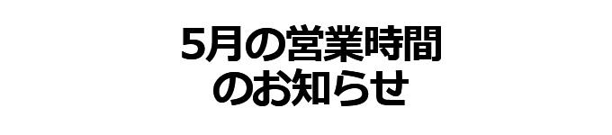 notice200507
