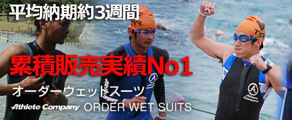 速く楽に安全に泳ぐには、オーダーメイドがおすすめ